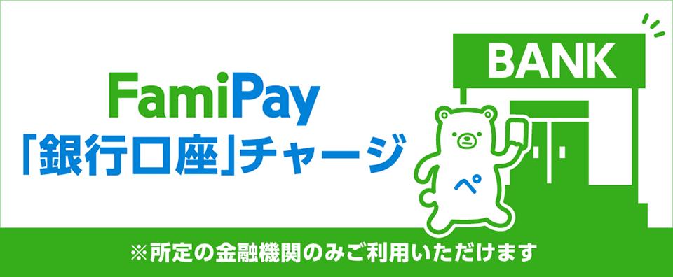 FamiPay「銀行口座」チャージ※所定の金融機関のみご利用いただけます